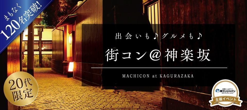 【神楽坂の街コン】街コンジャパン主催 2015年12月12日