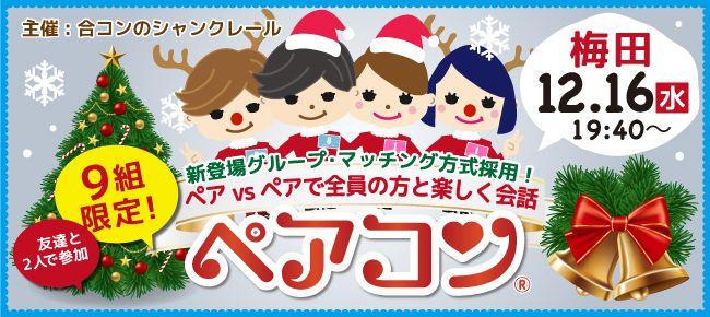 【梅田のプチ街コン】シャンクレール主催 2015年12月16日