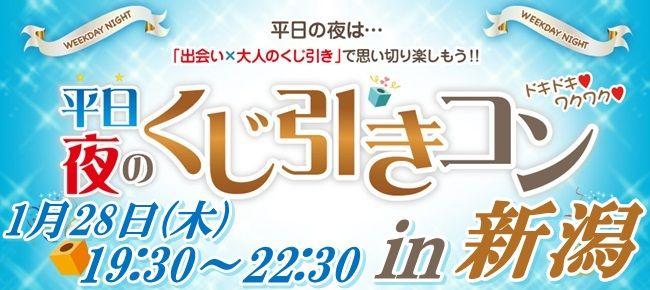 【新潟県その他のプチ街コン】街コンmap主催 2016年1月28日