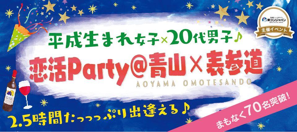 【青山の恋活パーティー】街コンジャパン主催 2015年12月19日
