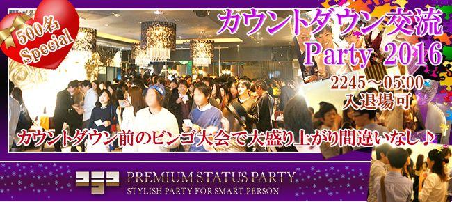 【銀座の恋活パーティー】株式会社フュージョンアンドリレーションズ主催 2015年12月31日