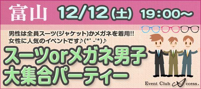 【富山県その他の恋活パーティー】株式会社アクセス・ネットワーク主催 2015年12月12日