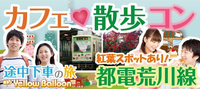 【東京都その他のプチ街コン】イエローバルーン主催 2015年12月6日