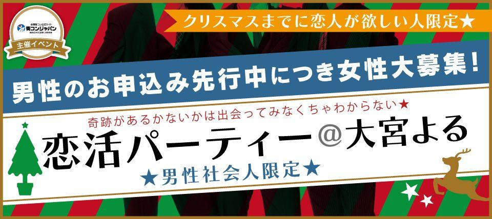 【大宮の恋活パーティー】街コンジャパン主催 2015年12月12日