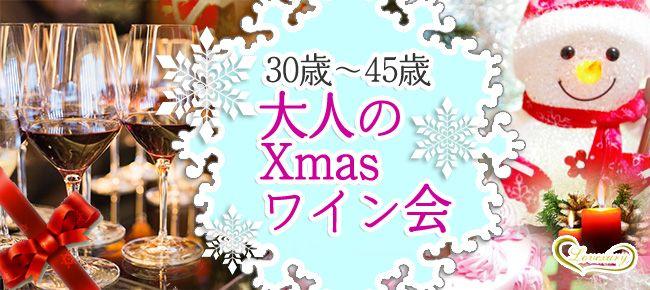 【新宿の恋活パーティー】ラブジュアリー主催 2015年12月23日
