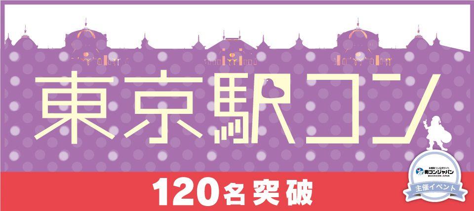 【八重洲の街コン】街コンジャパン主催 2015年12月13日