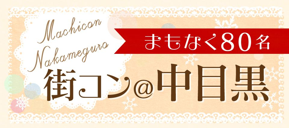 【中目黒の街コン】街コンジャパン主催 2015年12月20日