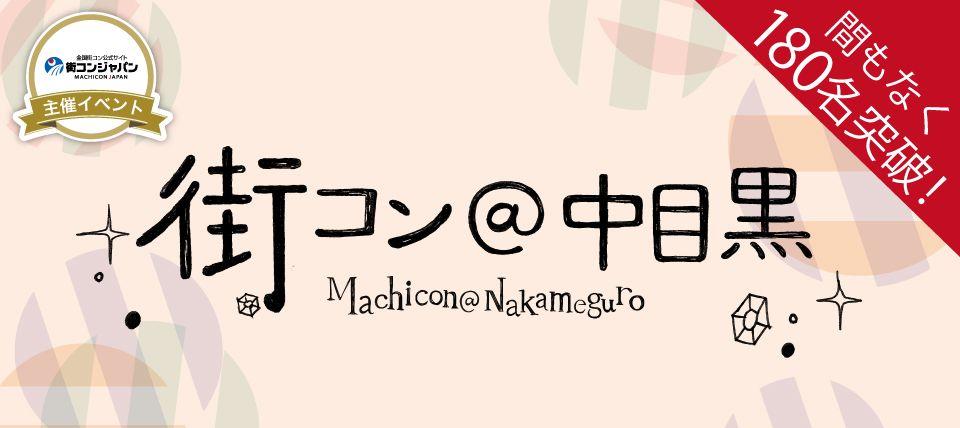 【中目黒の街コン】街コンジャパン主催 2015年12月13日