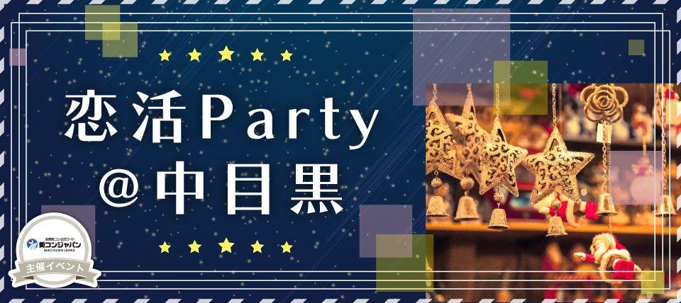 【中目黒の恋活パーティー】街コンジャパン主催 2015年12月13日