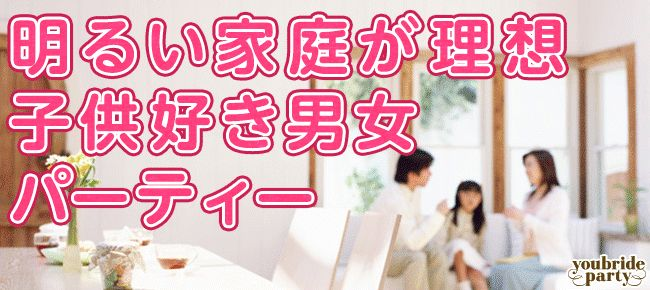 【渋谷の婚活パーティー・お見合いパーティー】ユーコ主催 2015年12月20日