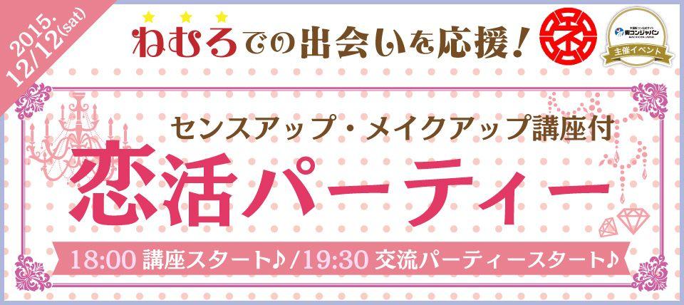 【北海道その他の恋活パーティー】街コンジャパン主催 2015年12月12日