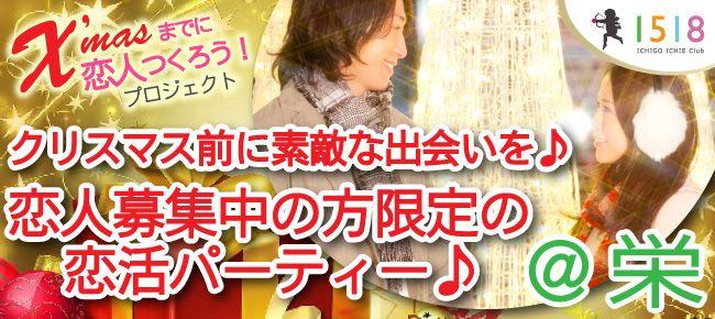 【名古屋市内その他の恋活パーティー】イチゴイチエ主催 2015年12月6日