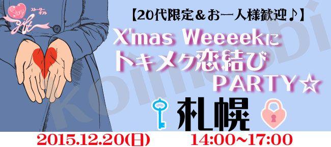 【札幌市内その他の恋活パーティー】StoryGift主催 2015年12月20日