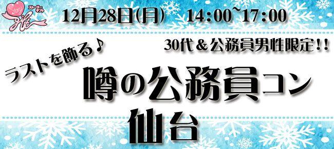 【仙台のプチ街コン】StoryGift主催 2015年12月28日