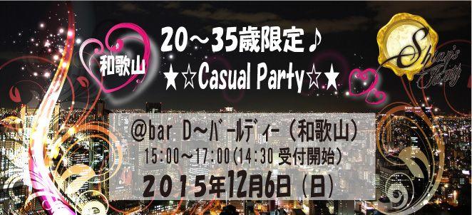 【和歌山県その他の恋活パーティー】SHIAN'S PARTY主催 2015年12月6日