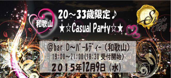 【和歌山県その他の恋活パーティー】SHIAN'S PARTY主催 2015年12月9日