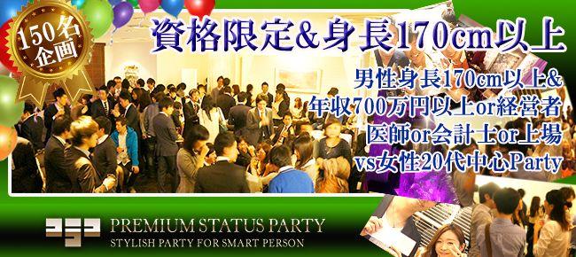 【銀座の恋活パーティー】株式会社フュージョンアンドリレーションズ主催 2016年1月8日
