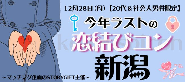 【新潟県その他のプチ街コン】StoryGift主催 2015年12月28日