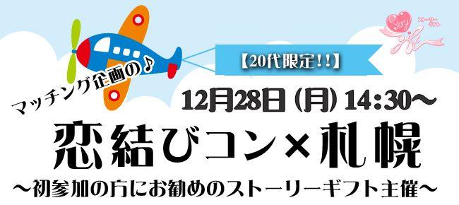【札幌市内その他のプチ街コン】StoryGift主催 2015年12月28日