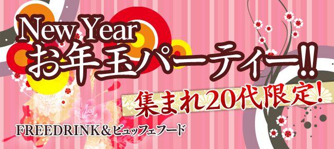 【大宮の恋活パーティー】ドラドラ主催 2016年1月2日