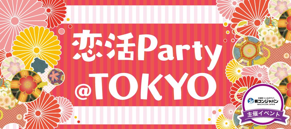 【八重洲の恋活パーティー】街コンジャパン主催 2015年12月23日