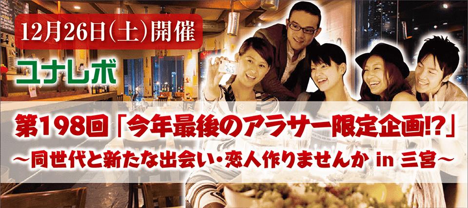 【神戸市内その他の恋活パーティー】ユナイテッドレボリューションズ 主催 2015年12月26日