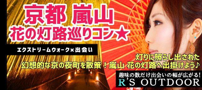 【京都府その他のプチ街コン】R`S kichen主催 2015年12月12日