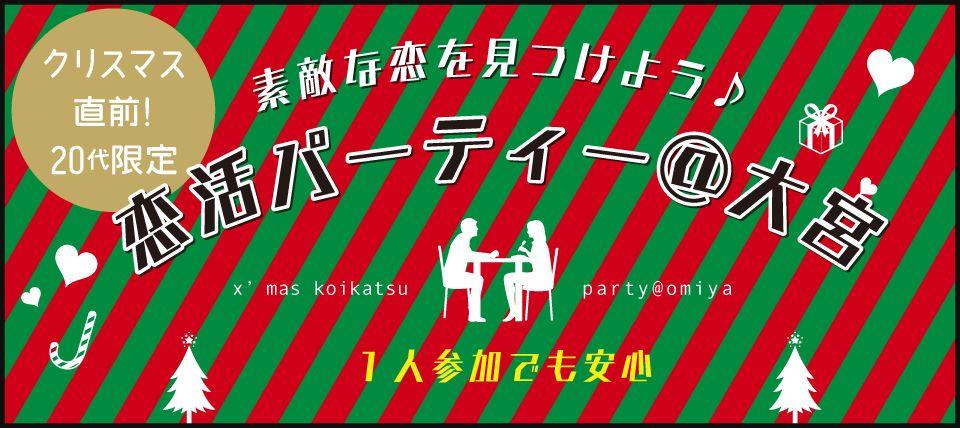 【さいたま市内その他の恋活パーティー】街コンジャパン主催 2015年12月5日