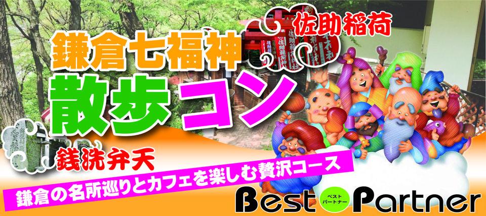 【神奈川県その他のプチ街コン】ベストパートナー主催 2016年1月3日