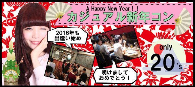 【長野県その他のプチ街コン】e-venz(イベンツ)主催 2016年1月17日
