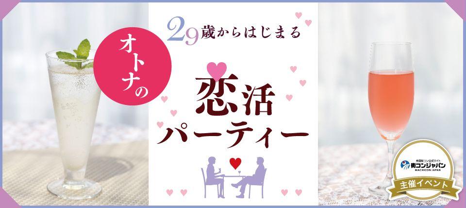 【横浜市内その他の恋活パーティー】街コンジャパン主催 2016年1月24日