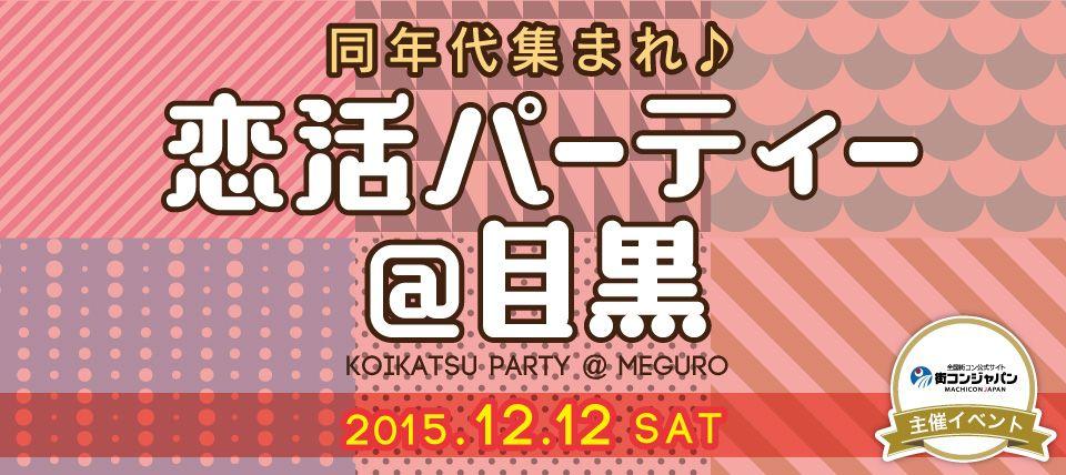 【目黒の恋活パーティー】街コンジャパン主催 2015年12月12日