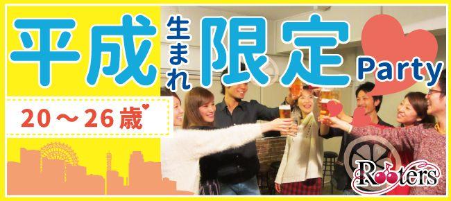 【大阪府その他の恋活パーティー】Rooters主催 2016年1月17日