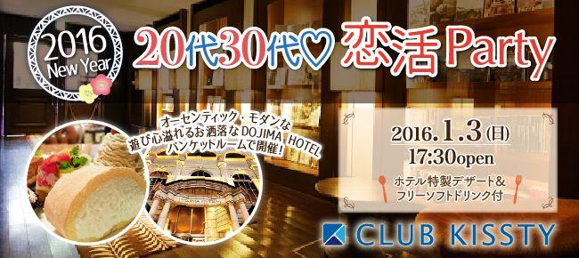 【大阪府その他の恋活パーティー】クラブキスティ―主催 2016年1月3日