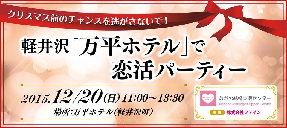 【長野県その他の恋活パーティー】株式会社ファイン主催 2015年12月20日