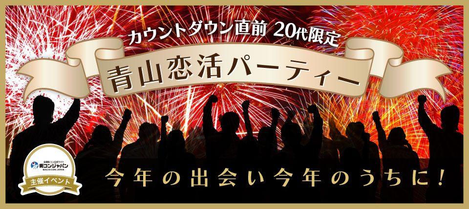 【青山の恋活パーティー】街コンジャパン主催 2015年12月31日