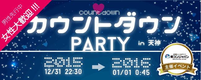 【天神の恋活パーティー】街コンジャパン主催 2015年12月31日