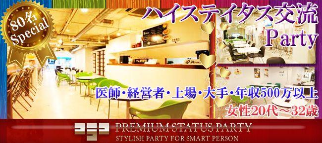 【心斎橋の恋活パーティー】株式会社フュージョンアンドリレーションズ主催 2015年12月20日