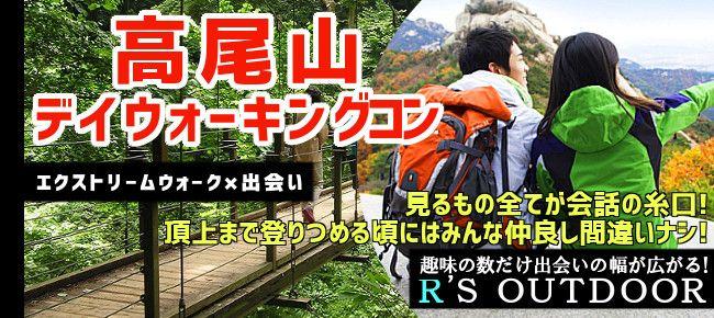 【東京都その他のプチ街コン】R`S kichen主催 2015年12月12日