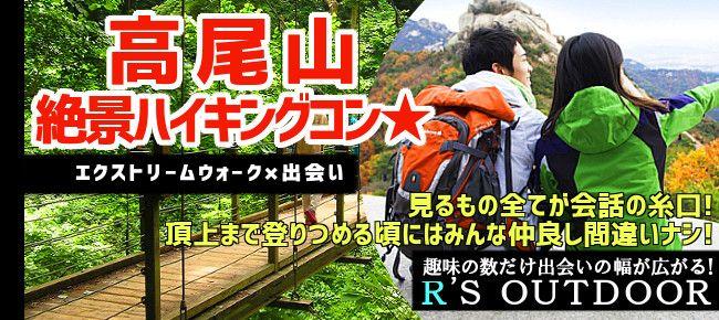 【東京都その他のプチ街コン】R`S kichen主催 2015年12月19日