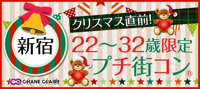 【新宿のプチ街コン】シャンクレール主催 2015年12月20日