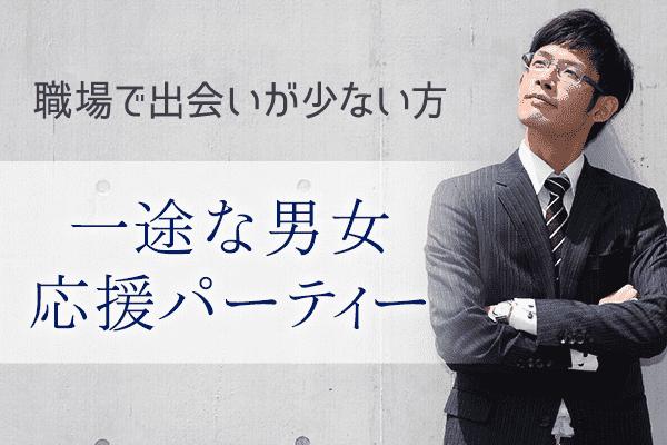 【恵比寿の婚活パーティー・お見合いパーティー】ユーコ主催 2015年12月26日