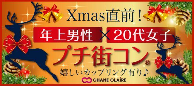 【新宿のプチ街コン】シャンクレール主催 2015年12月19日