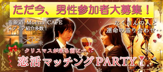 【渋谷の恋活パーティー】こんぱるじゅ主催 2015年12月11日