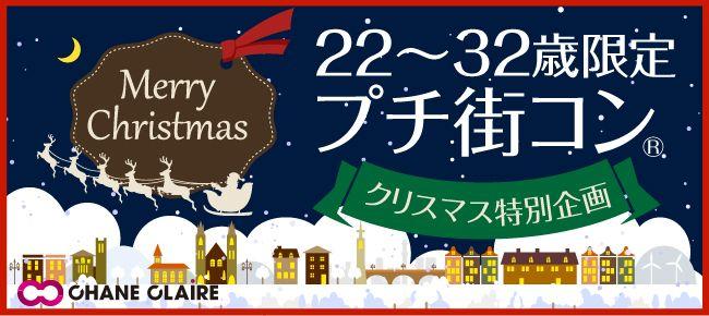 【新宿のプチ街コン】シャンクレール主催 2015年12月24日