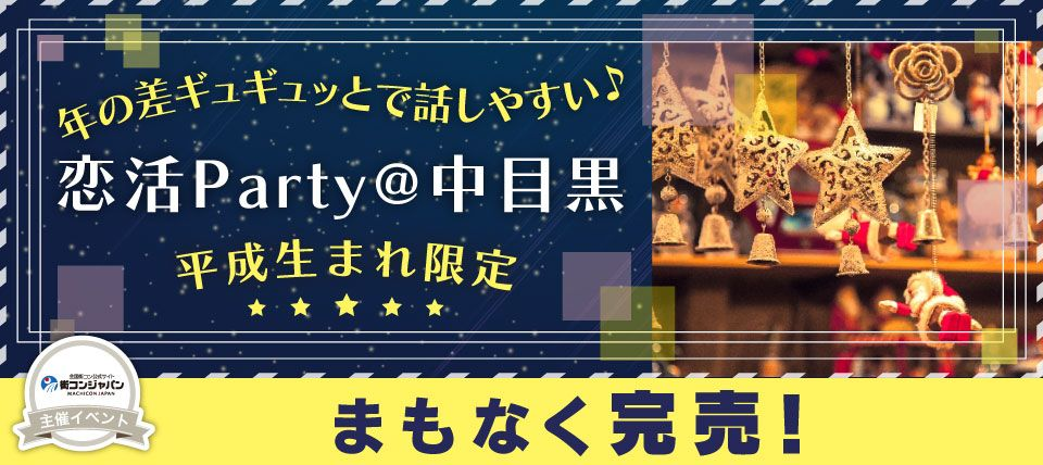 【中目黒の恋活パーティー】街コンジャパン主催 2015年11月21日
