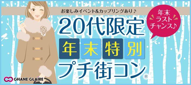 【新宿のプチ街コン】シャンクレール主催 2015年12月26日
