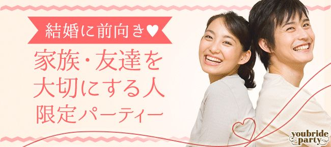【渋谷の婚活パーティー・お見合いパーティー】ユーコ主催 2015年12月23日