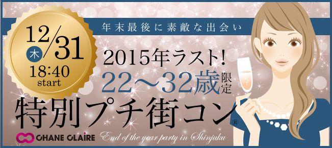 【新宿のプチ街コン】シャンクレール主催 2015年12月31日