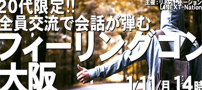【大阪府その他のプチ街コン】LINEXT主催 2016年1月11日